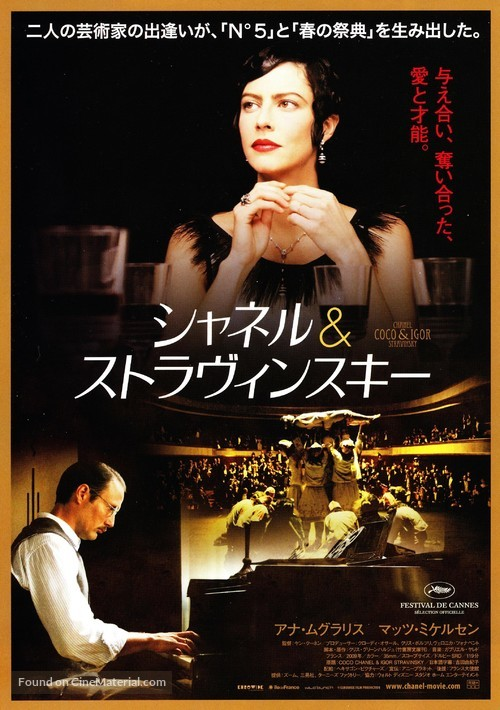 """Japanisches Filmplakat zu """"Coco Chanel & Igor Stravinsky"""" von Jan Kounen (2009), unter anderem mit einem Filmstill aus der nachgestellten Premieren-Szene"""